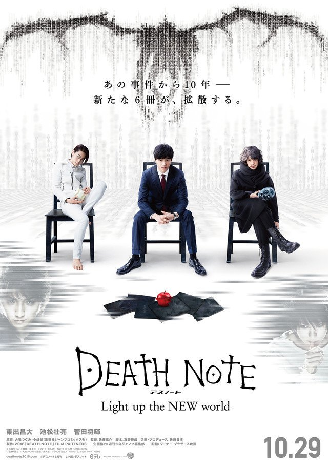 death note 2016 poster visual
