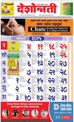 Top Marathi Calendars to Buy in Year 2017 -