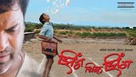 Zing chik zing marathi movie (झींग चिक झींग मराठी मूवी )  Starring:Bharat Jadhav, Dilip Prabhavalkar, Madhavi Juvekar, Chinmay Kambli, Aarti More, Uday Sabnis, Sanjay Mone Screenplay By:Nitin Nandan Directed...