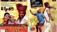 Pak Pak Pakaak marathi movie  Genre: Comedy Release Year: 2005 Company: S O C Films Producers: Ashish Rego Ex-Producers: Ulhas Shevale Director: Gautam Joglekar Story: Gautam Joglekar Screenplay: Gautam...