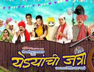 येड्याची जात्रा मराठी मूवी (Yedyanchi Jatra marathi movie) Yedyanchi Jatra is an enjoyable movie of how villagers react to new developments in their locality like the launch of a Government sponsored...