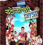 येड्याची जात्रा मराठी मूवी(Yedyanchi Jatra marathi movie) Yedyanchi Jatra is an enjoyable movie of how villagers react to new developments in their locality like the launch of a Government sponsored...