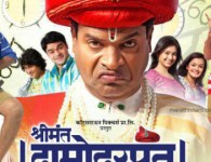 Shrimant Damodar Pant is marathi movie produced by Saurabh Pradhan and directed by  Kedar Shinde. Bharat Jadhav is the main lead of the movie. Marathi Unlimited is the ultimate source for Marathi movie information,...