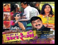Asa Ha Atrangi Marathi Movie: Release Year:      2014 Presenter:      Indra Kumar Oswal, Prashant Kanojia Producer:      Pyarelal Chaudhari, Nitin Kotwal Co Producers:      Kiran Chaudhari Executive Producer:    ...