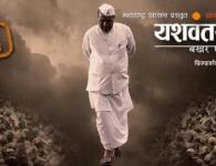 Yashwantrao Chavan is Marathi Movie Released on Mar 14, 2014. Here is complete Details abut this Movie. Movie : Yashwantrao Chavan – Bakhar Eka Vaadalaachi (2014) Director : Jabbar Patel StarCast : Nana...