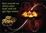 Marathi Greetings for Diwali 3