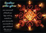 Marathi Greetings for Diwali 4