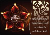 Marathi Greetings for Diwali 6