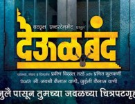 Marathi Super Stars Gashmeer Mahajani, Girija Joshi, Mohan Agashe, Nivedita Saraf ani Shweta Shinde are in marathi movie Deool Band 2015 a drama based Marathi movie, must watch Deool Band...
