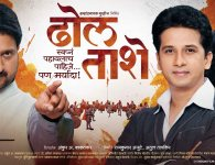 Dhol Taashe (2015) Marathi Movie : Marathi Super stars Jitendra Joshi and Abhijeet Khandkekar are in Marathi Movie Dhol Taashe (2015) . this movie is full of Action and Drama....