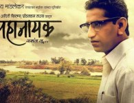 Mahanayak Vasant Tu (2015) is a marathi movie : Mahanayak Vasant Tu (2015) is a marathi movie. Movie is to be released on 27th Nov., 2015 under the banner of...