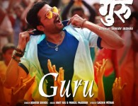 Marathi Movie Guru (2016) is to be released on 22nd Jan, 2016 , starring Ankush Chaudhari and Urmila Kanetkar-Kothare. The film will have been releasing under the banner of Dreaming Twenty Four Seven...