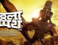 विठ्ठला शपथ  – मराठी चित्रपट (२०१६) Vitthala Shapath is a marathi movie set to be released in 2016, under the banner of  GuruDarshan Films. Producers of the movie are Sairaj Kank,...
