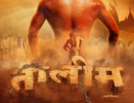 Taleem – Marathi Movie : Taleem is a Marathi Movie releasing under the banner of NMR Movies. Producer of the movie are Sudarshan Ingale, Sanjay Mulay, Jayaditya Giri, Nitin Madhukar Rokade...