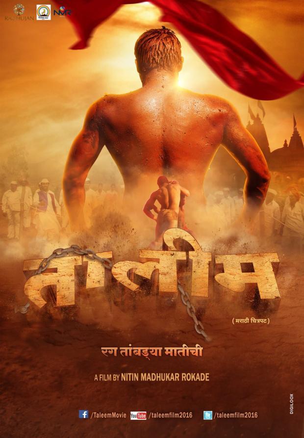 Taleem - Marathi Movie