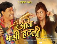 Aata Majhi Hatli (2016) – Marathi Movie Aata Majhi Hatli is a Dramatical Movie releasing under the banner of Vasu films Global, Shaleen Arts Production. Producer of the movie are Shaleen Singh...