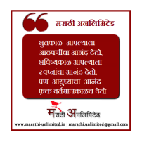Bhutkal aplyala athwanincha Marathi Suvichar