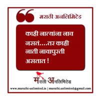 Kahi natyanna naw nasat Marathi Suvichar
