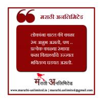 Lokanna watat ki kala ranga Marathi Suvichar