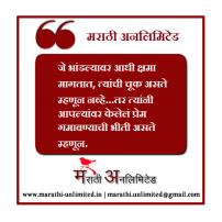 Je bhandlyawar adhi kshama Marathi Suvichar