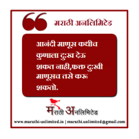 Aanandi manus kadhich Marathi Suvichar