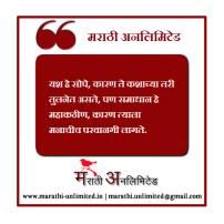 Yash he sope karan Marathi Suvichar