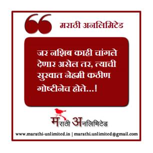 Jar nashib kahi changale denar Marathi Suvichar