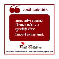 Aawad ani swatawar vishwas Marathi Suvichar