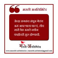 Jewha sagalch sampun gelay Marathi Suvichar