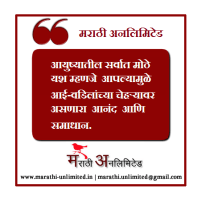 Aayushyatil sarwat mothe yash Marathi Suviochar