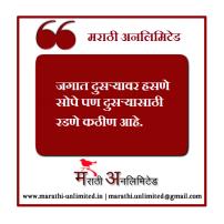 Jagat dusryawar hasane Marathi Suvichar