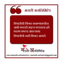 Vishrantichi kimmat kadnyakrta Marathi Suvichar