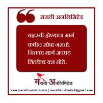 Yashaswi honyacha marg Marathi Suvichar