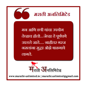 Man ani chatri yancha upyog Marathi Suvichar