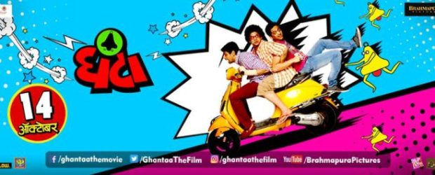 Ghanta(2016) – Marathi Movie Ghanta is a marathi movie. Story is about 3 friends, who just passed out from college and try their hand in betting to earn money. This...
