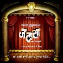 jalsa-marathi-movie-poster-1