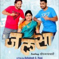 jalsa-marathi-movie-poster-200x200