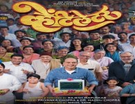 Ventilator (2016) – Marathi Movie : The film is directed by Rajesh Mapuskar and produced by Priyanka Chopra & Dr. Madhu Chopra under the banner of Purple Pebble Pictures, Magij Pictures...