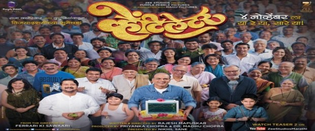 ventilator-marathi-movie-696x532