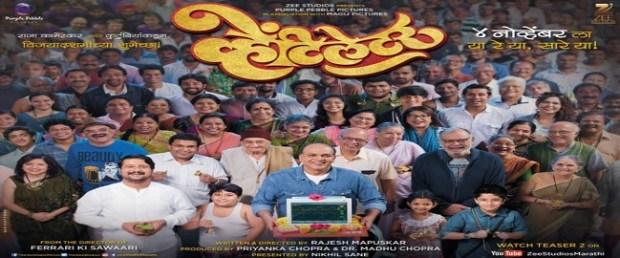 ventilator-marathi-movie-696x532