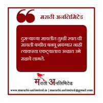 Dusryachya Sawalit Tumhia- Marathi Suvichar