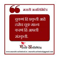 chukan hi prakruti ahe-marathi suvichar