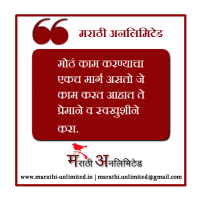 moth kam krnyacha-marathi suvichar