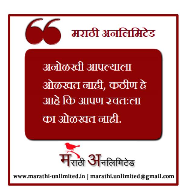 Anolakhi aaplyala olkhat nahi-marathi suvichar