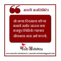 Jo navya diwsala korya manane - Marathi suvichar