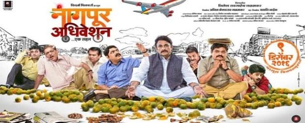 Nagpur Adhiveshan – Ek Sahal (2016) – Marathi Movie : 'Nagpur Adhiveshan-Ek Sahal' is an upcoming marathi film in light of the political circumstances in Nagpur. The film introduces the...