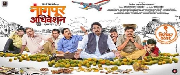 Nagpur Adhiveshan – Ek Sahal (2016)