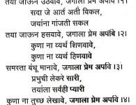 Khara To Ekachi Dharma : Khara To Ekachi Dharma is a marathi song by Sane Guruji.