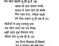 Har Desh Me Tu : Har Desh Me Tu is a hindi song which is called deshbhakti song. This song is by Rashtrasanta Tukdoji Maharaj.