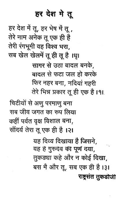 Nanha munna rahi hoon song lyrics